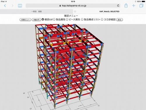 iPadで表示したKAPシステムの3Dモデル(資料:片山ストラテック)