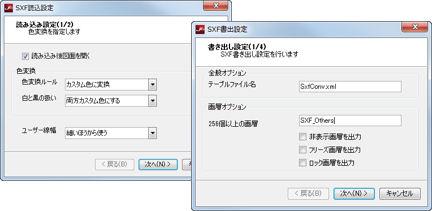 SXF形式を入出力できる「SXFツール」