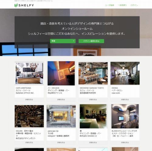 店舗オーナーとインテリアデザイン会社をつなぐ「SHELFY」(以下の資料:シェルフィー)