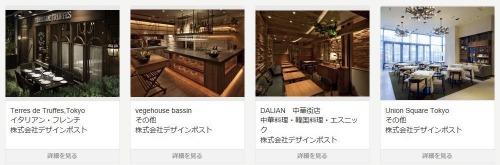 飲食業の店舗例