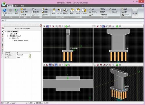 3DCAD Studioの画面(以下の資料:フォーラムエイト)