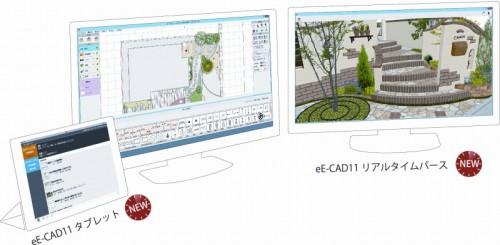 リアルタイムパースとeE-CAD11タブレット機能