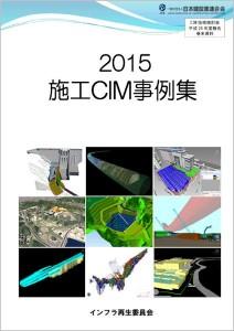 「巻末資料:施工CIM事例集」の表紙(以下の資料:CIM技術検討会)