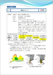 各事例は、工事のどの部分でCIMを使ったのかが同じフォーマットでまとめられている