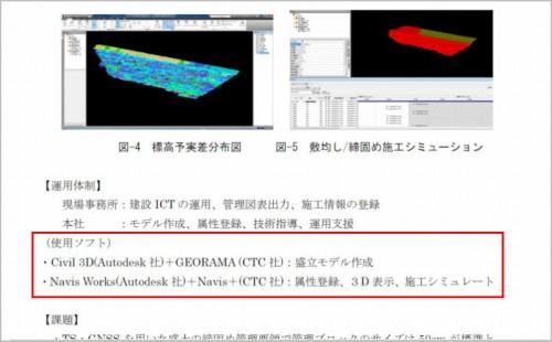 事例No.3、フジタの「大分川ダム締切り堤工事」で使われたCIMモデルの属性情報(上)とCIMソフト(下)