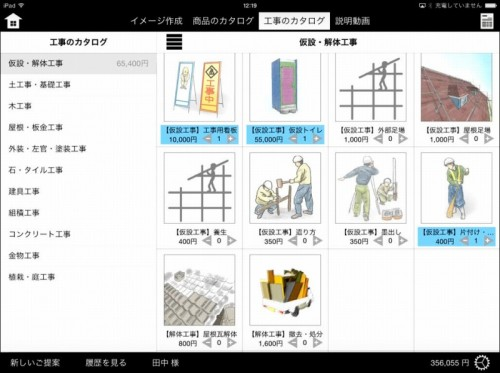 仮設工事を選んで入力する。画面の右下にはコストがどんどん足されていく