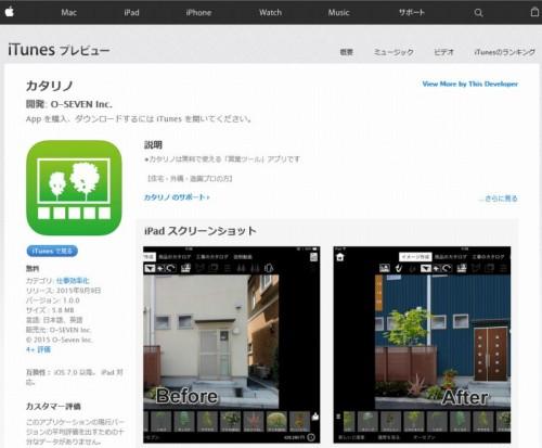 App Storeで無料ダウンロードできる「カタリノ for iPad」
