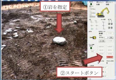 オペレーターは画面上で割りたい岩を選ぶだけ