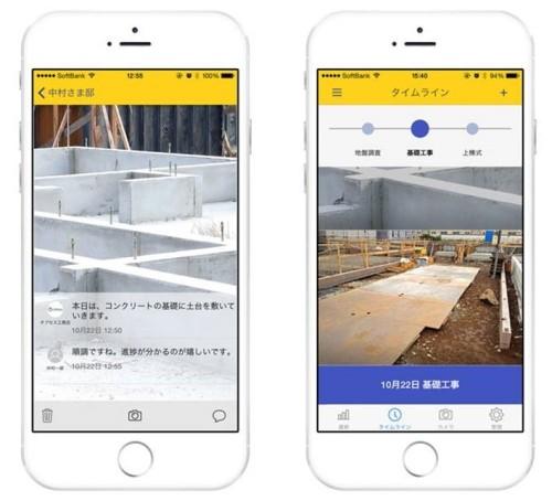 工務店が施主に施工状況を報告できるアプリ「STUCCO」(以下の資料:オプセス)
