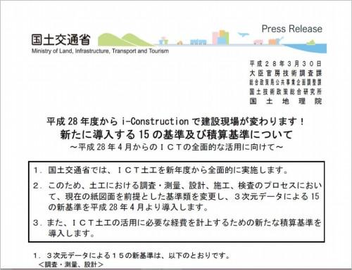 3月30日に国交省が発表したプレスリリース(以下の資料:国土交通省)