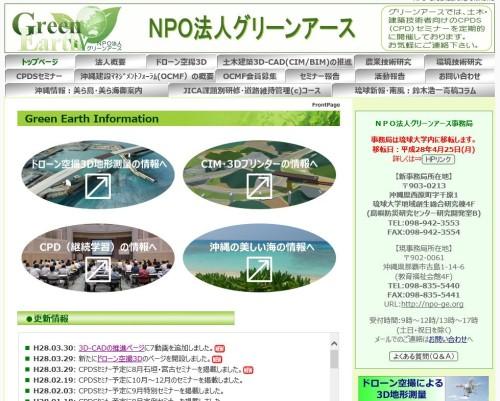NPO法人グリーンアースのウェブサイト(以下の資料:グリーンアース)