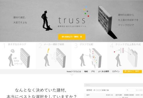 建材比較サイト「truss」(以下の資料:トラス)
