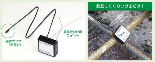 温度センサーとBluetooth発信器がセットになっている