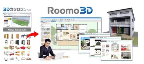 3Dカタログ.com専用の住宅プレゼンソフト「Roomo3D」のイメージ(以下の資料:福井コンピュータドットコム)