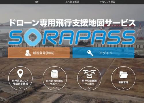 ドローン専用飛行支援地図サービス「SORAPASS」のウェブサイト(以下の資料:JUIDA、ブルーイノベーション、ゼンリン、日本気象、リモート・センシング技術センター)