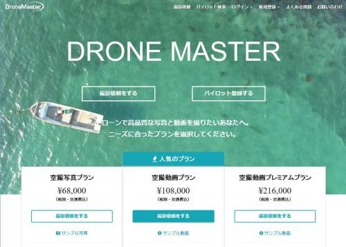クラウドソーシングサービス「DroneMaster」のウェブサイト