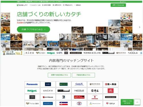 内装会社と店舗オーナーをつなぐ「SHELFY」のウェブサイト