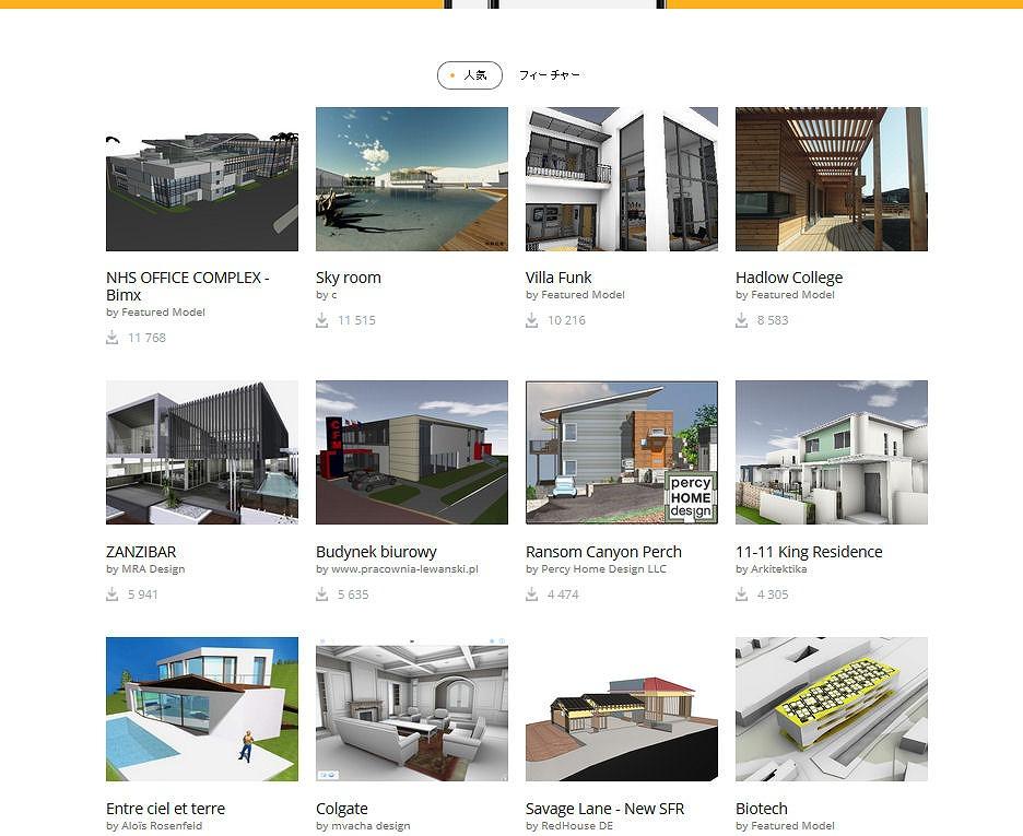 グラフィソフトのウェブサイトからダウンロードできる本格的なBIMモデルの数々
