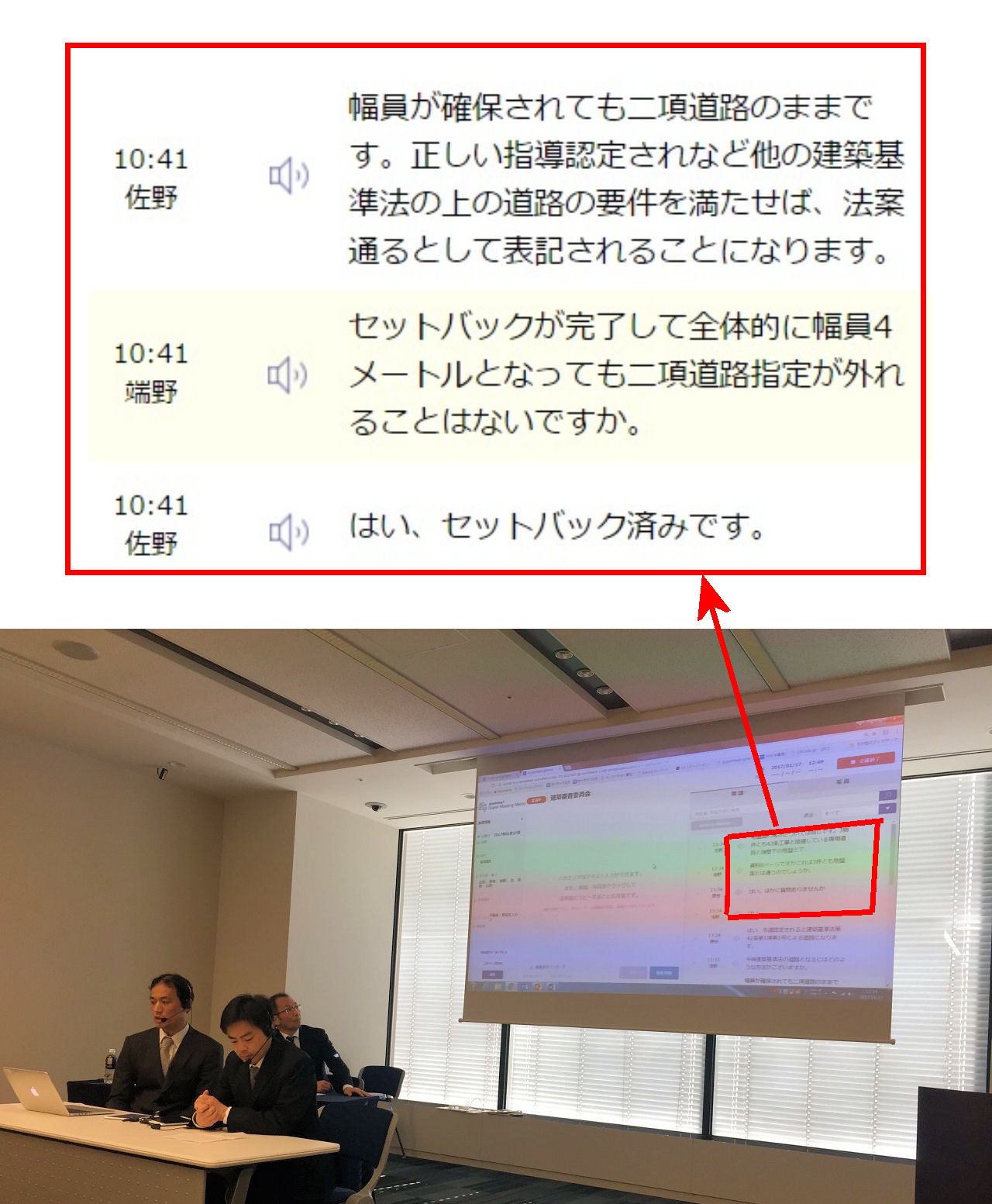 「AmiVoice スーパーミーティングメモ」のデモンストレーション。発言者の名前とともに発言内容が即座にテキスト化される(写真:特記以外は家入龍太)