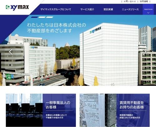 不動産の運営・管理を行うザイマックスのウェブサイト