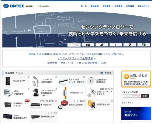 各種センサーを展開するオプティクスのウェブサイト