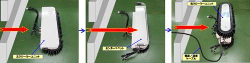 床下換気口が小さい場合はクローラーユニットも分解して搬入・組み立てができる