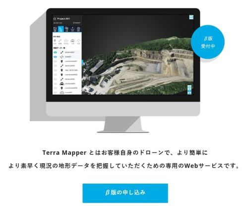 Terra Mapperのベータ版申し込みページ