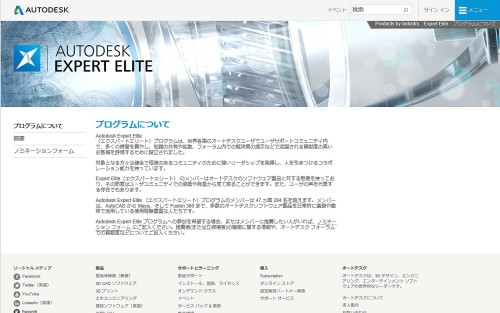 Autodesk Expert Eliteのウェブサイト(資料:オートデスク)