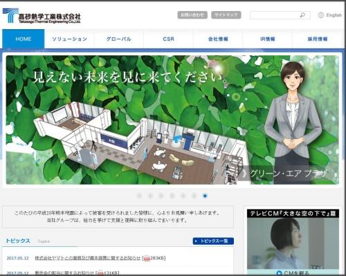 高砂熱学工業のウェブサイト