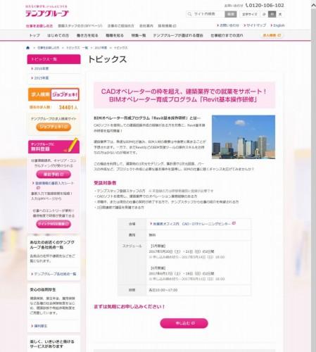 「BIMオペレーター育成派遣サービス」の特設ウェブサイト(以下の資料:テンプスタッフ)