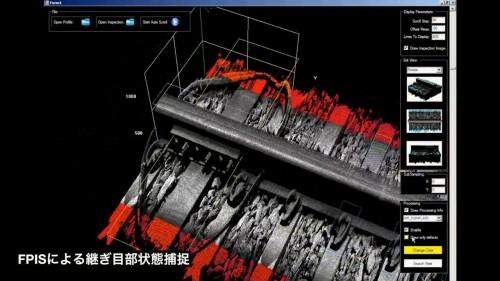 継目板周辺の3Dモデル