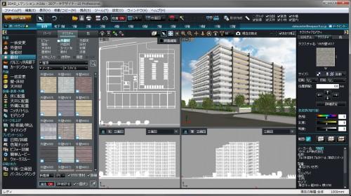 「3Dアーキデザイナー10 Professional」の画面(以下の資料:メガソフト)