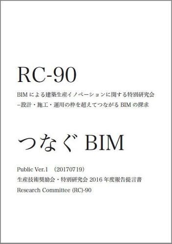 「BIMによる建築生産イノベーションに関する特別研究会」が公開した「つなぐBIM」の表紙(以下の資料:「つなぐBIM」より)