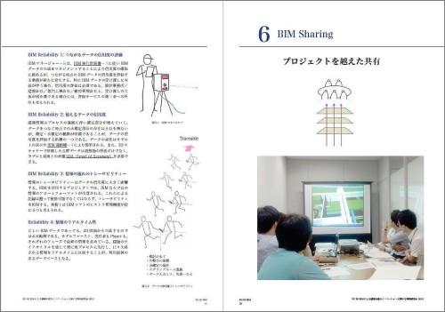 提言書の一部。イラストや写真を多用し、読みやすい構成になっている