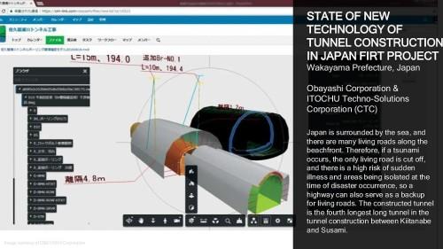 最終選考に残った大林組・伊藤忠テクノソリューションズの「日本初のトンネル工事で使われた新技術」(State of New Technology of Tunnel Construction in Japan First Project)というプロジェクト