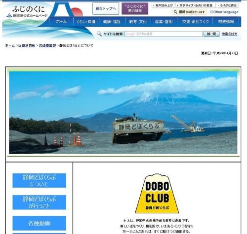 静岡県交通基盤部が立ち上げた「静岡どぼくらぶ」のウェブサイト(以下の資料:「静岡どぼくらぶ」サイトより)