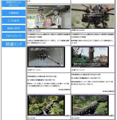サイトにリンクされている現場紹介動画の数々