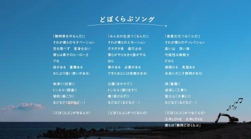 BGMに使われているオリジナル曲「どぼくらぶソング」の歌詞