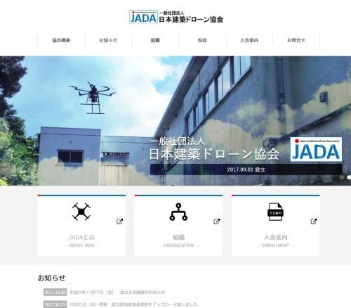 日本建築ドローン協会のウェブサイト(以下の資料:JADA)