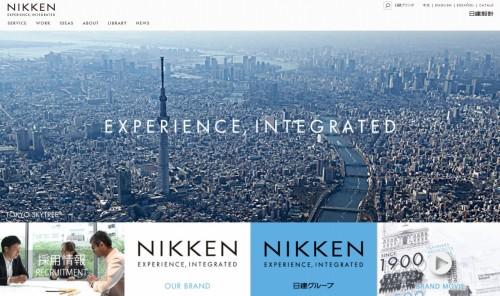 日建設計のウェブサイト。「Experience, Integrated」(経験、統合)という同社の方向性をイメージさせるキーワードが前面に押し出されている(資料:日建設計)