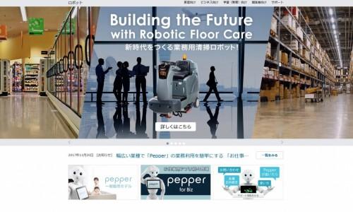 ソフトバンクのロボット事業を紹介するウェブサイト(資料:ソフトバンク)