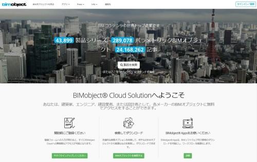 「BIMobject」の日本語版サイト(以下の資料:BIMobject Japan、野原ホールディングス)