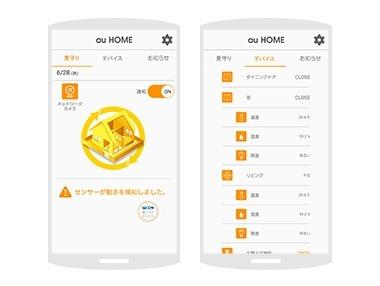 スマホを住宅のコントローラーに変身させる「au HOMEアプリ」●