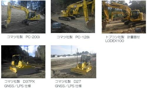 南雲建設が所有するICT建機(以下の写真、資料:特記以外は南雲建設)