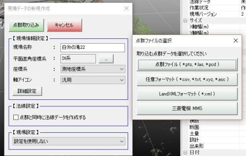 WingEarthの体験版で点群データを開く画面。メニューには「.las」形式のほか、対応する様々なデータ形式が表示された(画面:アイサンテクノロジー)