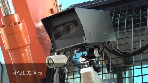 建機に取り付けられた4K3Dカメラ