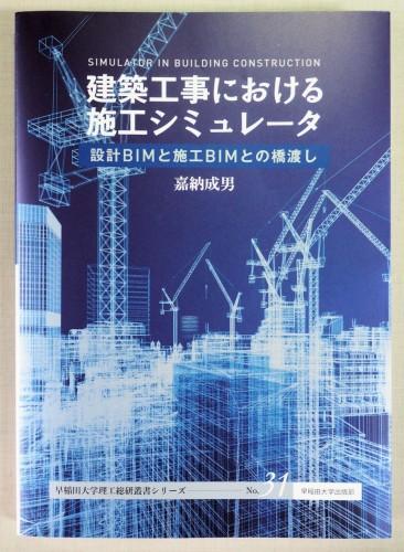 『建築工事における施工シミュレータ~設計BIMと施工BIMとの橋渡し』の表紙。B5判オールカラー211ページ、本体 3,000円+税(2018年4月5日発売)、ISBN:978-4-657-18002-5