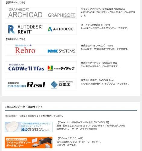 TOTOの「COM-ET」サイトでBIMモデルが提供されているBIMソフト。建築系から設備系、3Dデザインソフトまで、ほとんどのBIM・3Dソフトに対応している(資料:TOTO)