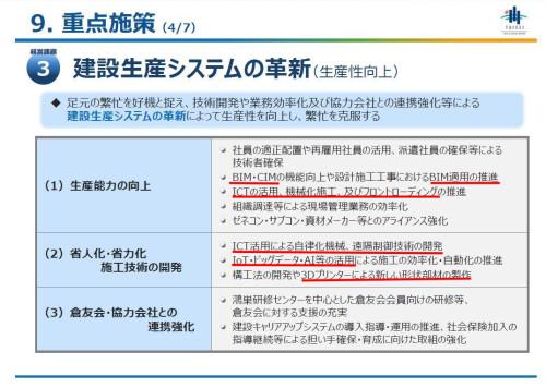 ICT活用による建設生産システムの革新(赤線は筆者によるもの)