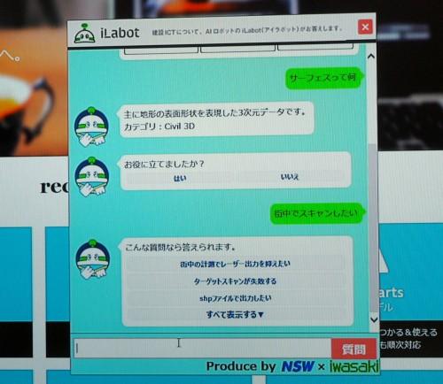 AI先生が質問に答える「iLabot」のコーナー